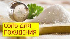 Соль для похудения. Как правильно солить еду?  [Галина Гроссманн]
