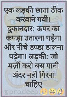 Latest Funny Jokes, Funny Jokes In Hindi, Funny Jokes For Adults, Very Funny Jokes, Fun Quotes, Best Quotes, Inspirational Quotes, Veg Jokes, Vidya Balan Hot