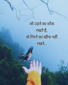 Post and Read Quotes and Whatsapp Status videos on Matrubharti Bites app and web. Millions of quotes in Hindi, Gujarati, Marathi language Apj Quotes, Hindi Quotes Images, Inspirational Quotes In Hindi, Motivational Picture Quotes, Hindi Quotes On Life, Qoutes, Lion Quotes, Swag Quotes, Work Quotes
