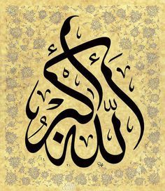 "© Mehmed Özçay - Levha - Allâhu ekber ""Allah büyüktür"""