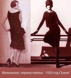Черное платье от Chanel, модель 1920 года