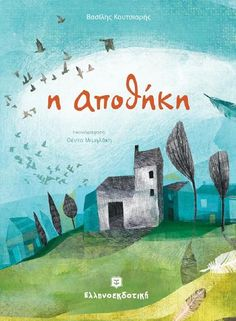 New Fiction Books, Best Wordpress Themes, Childrens Books, Kindergarten, Reading, Kids, Painting, Greek, Easy