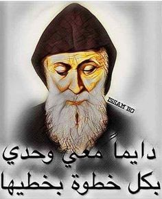 St Charbel, Prayers, Painting, Art, Santos, Stampin Up, Religious Pictures, Art Background, Painting Art