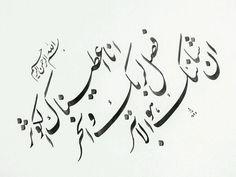 islamic calligraphy tumblr - Recherche Google