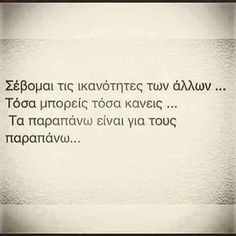 Bad Quotes, Greek Quotes, Wise Quotes, Inspirational Quotes, Big Words, Cool Words, Love Pain, Love Actually, Word Porn