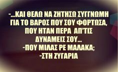 Την καημένη την ζυγαριά. Like A Sir, Greek Quotes, Funny Images, Sayings, Words, Instagram, Lol Pics, Lyrics, Funny Pics