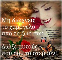 ΜΗ ΔΙΩΧΝΕΙΣ ΤΟ ΧΑΜΟΓΕΛΟ Greek Quotes, Self Improvement, Deep Thoughts, Picture Quotes, Wise Words, Qoutes, Wisdom, Pictures, Life