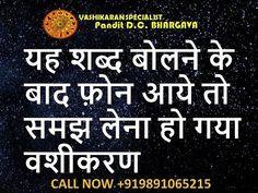 Bhargava is a renowned astrologer in India. He is the founder of Pandit DC Bhargava School of Jyotsh Vigyaan. Vedic Mantras, Hindu Mantras, Darshan Singh, Chankya Quotes Hindi, All Mantra, Mantra Tattoo, Shri Yantra, Relationship Advice Quotes, Sanskrit Mantra