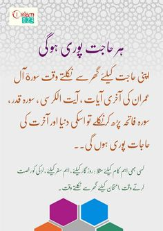 Wazaif for discomfort and everything you need Islam Hadith, Allah Islam, Islam Quran, Islamic Knowledge In Urdu, Islamic Teachings, Islamic Dua, Islamic Phrases, Islamic Messages, Quran Verses