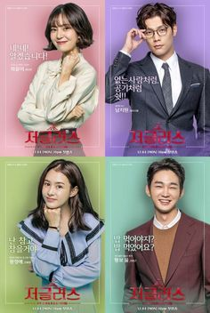 """[Photos + Video] Added character posters and new teaser for the upcoming #kdrama """"Jugglers"""""""