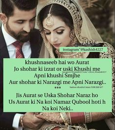Muslim Couple Quotes, Muslim Love Quotes, Muslim Couples, Ali Quotes, Girly Quotes, Urdu Quotes, Sweet Love Quotes, Love Is Sweet, Islamic Inspirational Quotes