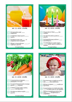 Νέα σειρά με διαδραστικά παιχνίδια με κάρτες, που κάνουν την μάθηση διασκεδαστική! Μπορούν να χρησιμοποιηθούν από γονείς και ειδικούς θεραπευτές, σε παιδιά ηλικίας από 5 ετών και πάνω. Αίτιο- ΑποτέλεσμαΓια την κατανόηση και την ανάπτυξη λογικών συμπερασμάτωνΚοινωνικά συμπεράσματαΓια την ανάπτυξη βασικών κοινωνικών δεξιοτήτων και λογικών συμπερασμάτωνΑνάπτυξη λεξιλογίουΠολύ χρήσιμο εργαλείο για την ανάπτυξη λεξιλογίου Για παιδιά 6-8 ετώνΓια παιδιά 8-10 ετώνΓια παιδιά 10-12 ετών Για παιδιά… Pediatric Physical Therapy, Aphasia, Speech Room, Therapy Activities, Speech And Language, Critical Thinking, Speech Therapy, Pediatrics, Letters