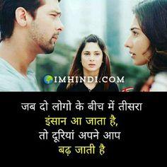 jab do logo ke beech Love Breakup Quotes, Sad Girl Quotes, Love Hurts Quotes, First Love Quotes, Love Quotes For Girlfriend, Sayri Hindi Love, Hindi Shayari Love, Love Quotes In Hindi, Shayari Image