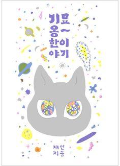 YOUR-MIND Typo Design, Graphic Design, Posca, Book Cover Design, Illustrators, Art Drawings, Cute Animals, Illustration Art, Candy