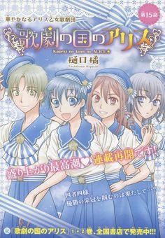 『歌劇の国のアリス/15』樋口 橘
