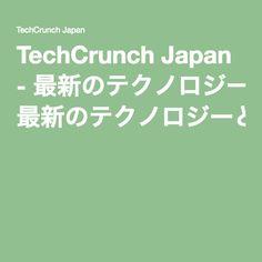 TechCrunch Japan - 最新のテクノロジーとスタートアップ・Webに関するニュースを配信するブログメディア