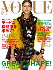 GREAT SHAPE! アクティブな女のモード宣言。 VOGUE JAPAN 2012年12月号 10月27日発売