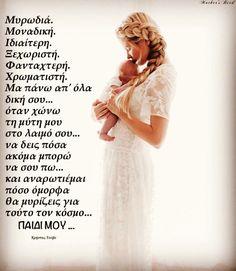 Το πιο απλό θεϊκό δώρο !!!! Mommy And Me, Sofa, Wedding Dresses, Bride Dresses, Settee, Bridal Gowns, Wedding Dressses, Couch