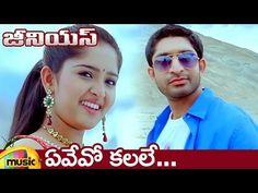 Genius Telugu movie songs, Yevevo Kalale video song on Mango Music, ft Havish, Abhinaya and Sanusha. Music by Joshua Sridhar. Directed by Ohmkkar and produce...