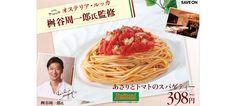 「オステリア・ルッカ」桝谷周一郎 監修  あさりとトマトのスパゲティー 398円