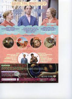 마담 프루스트의 비밀정원 / Attila Marcel / moob.co.kr / [영화 찌라시, movie, 포스터, poster]