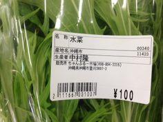 Mizuna (Potherb Mustard) Japanese Label