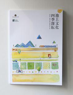 台灣好基金會東區光點,池上文化手冊  設計、插畫(16開,P24)