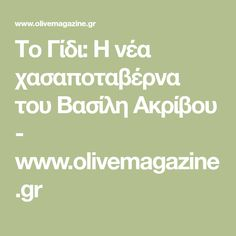 Το Γίδι: H νέα χασαποταβέρνα του Βασίλη Ακρίβου - www.olivemagazine.gr