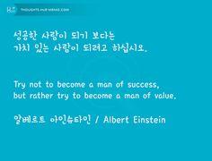 #오늘의명언, 2017. 04.20. #명언 #휴명언 #이미지명언 #명언퀴즈 #가치 #성공 #휴드림 #버킷리스트  성공한 사람이 되기 보다는  가치 있는 사람이 되려고 하십시오.  Try not to become a man of success,  but rather try to become a man of value.  알버트 아인슈타인 / Albert Einstein  더 많은 명언을 보시려면 ▶주제 / 인물별, 명언감상 등 더 많은 명언 구경하기 http://thoughts.hue-memo.kr/thought-of-the-day ▶이미지 명언 만들기 http://thoughts.hue-memo.kr/thougths_image ▶퀴즈로 읽는 명언 > 명언 퀴즈 http://thoughts.hue-memo.kr/quiz-today ▶꿈을 관리하는 버킷리스트 서비스, 휴드림 http://huedream.co.kr/