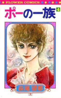 Manga Covers, Shoujo, Great Artists, Vintage Art, Harajuku, Kawaii, Cosplay, Japanese, Baseball Cards