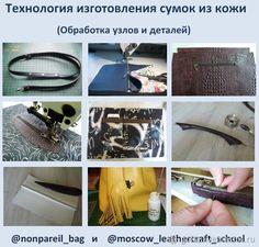 Купить Технология кожаных сумок, обработка узлов и деталей в интернет магазине на Ярмарке Мастеров