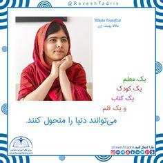 یک معلم یک کودک یک کتاب و یک قلم میتوانند دنیا را متحول کنند. Malala Yousafzai