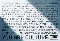 JUNグループが3月7日、新しいコーポレートスローガン「YOU ARE CULTURE.(ユーアーカルチャー)」を発表した。