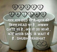 2019 Good Morning Images With Quotes In Hindi Shayari Photo Good Morning Babe Quotes, Latest Good Morning Images, Hindi Good Morning Quotes, Good Morning Photos, Good Morning Flowers, Shayari Photo, Good Morning Inspirational Quotes, Hindi Quotes, India