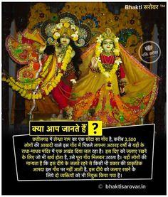 #DailyFacts #HindiFacts #LordKrishna #Temple #DidYouKnow #facts #hinduismfacts #hindufacts #LendharaVillage #Chattisgarh #faith #bhakti #amazingfacts #factshindi #hinduism #hindudharma #Blessings #RadheKrishna #KrishnaTemple #BhaktiSarovar Krishna Temple, Lord Krishna, Daily Facts, Fun Facts, Hindu Quotes, Geeta Quotes, India Facts, Hindu Dharma, Inspirational Quotes With Images