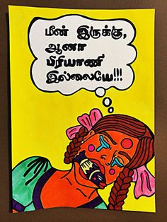 In Tamil - Meen irruku, aana briyani illaiye!!! / Translated in English - There is fish, but no briyani!!!  #briyani #hindu #tamil #art #paint #draw #sketch #popart