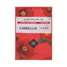 [ETUDE HOUSE_Sample] 0.2 Air Mask Samples - 3pcs No.Camellia