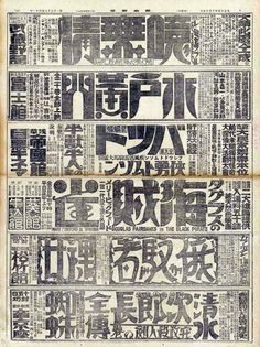 Bold Typography in Vintage Japanese Newspapers from 1891 - and still inspires a century later!