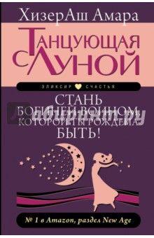 """Переведенная на все европейские языки книга ХизерАш Амары с 2014 года занимает одно из первых мест в мировом книжном рейтинге. Эту книгу по праву можно поставить на одну полку со знаменитой """"Бегущей с волками"""" Клариссы Пинколы Эстес. В каждой..."""