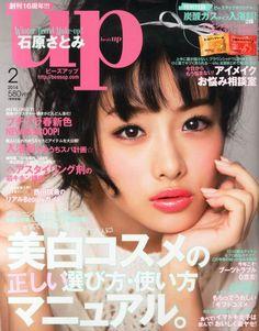 bea's up (ビーズアップ)  石原さとみ (Satomi Ishihara) 2014年 02月号 [雑誌]:Amazon.co.jp:本