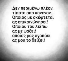 Tumblr Quotes, Greek Quotes, Wise Quotes, Motivational Quotes, Explore Quotes, Silence Quotes, Funny Greek, Unique Quotes, Big Words