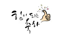 ::: UTOIMAGE ::: Korean Design, Korean Language, Art Forms, Hand Lettering, Diy And Crafts, Poems, Typography, Calligraphy, Writing