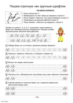 Learn Russian, Russian Language, Calligraphy Alphabet, Kids Education, Grammar, Worksheets, Homeschool, Typography, Wolf