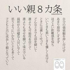 なかなかできない・・・いい親8カ条 | 女性のホンネ川柳 オフィシャルブログ「キミのままでいい」Powered by Ameba Cool Words, Wise Words, Wise Quotes, Inspirational Quotes, Japanese Quotes, Happy Words, Meaningful Life, Positive Words, Favorite Words