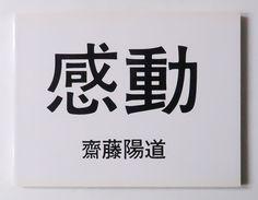 感動 齋藤陽道