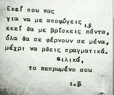 #ακατάλληλες#προσευχές# Me Quotes, Funny Quotes, Qoutes, Beautiful Meaning, Greek Words, Greek Quotes, Word Porn, Life Lessons, Wise Words