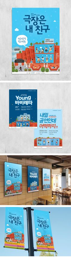 SUNNYISLAND - 2015 대학로붐업프로젝트_극장은내친구 Web Design, Page Design, Layout Design, Editorial Layout, Editorial Design, Poster Design, Print Design, Catalogue Layout, Typo Poster