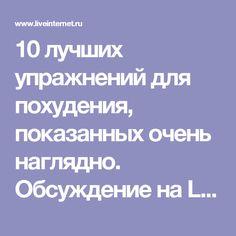 10 лучших упражнений для похудения, показанных очень наглядно. Обсуждение на LiveInternet - Российский Сервис Онлайн-Дневников