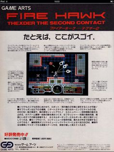 Ad for Thexder 2 on MSX2.