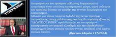 ΑΝΑΓΝΩΡΙΣΗ ΛΟΓΑΡΙΑΣΜΟΥ: ΕΝΑΣ ΑΚΟΜΗ ΚΑΤΑΧΡΗΣΤΙΚΟΣ ΟΡΟΣ ΤΩΝ ΤΡΑΠΕΖΩΝ !!! http://kinima-ypervasi.blogspot.gr/2016/12/blog-post_23.html #Υπερβαση #τραπεζες #Greece